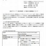 ユニバーサル、中国「光彩グループ」と合併会社設立