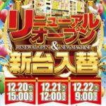 パールショップともえセンター南店(2017年12月20日リニューアル・神奈川県)