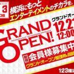123横浜西口店(2017年12月21日グランドオープン・神奈川県)