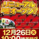 メガガーデン戸塚(2017年12月26日リニューアル・神奈川県)