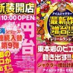 ドリームランドパート2(2017年12月5日リニューアル・埼玉県)