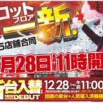 ベガスベガス酒田泉店(2017年12月28日リニューアル・山形県)