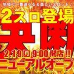 一番舘 相模原店(2018年2月19日リニューアル・神奈川県)