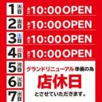 PAO 泉大津店(2018年2月8日リニューアル・大阪府)