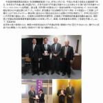 中国遊商、チャリティコンペで90万円を寄付
