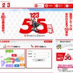 「123」、岡山市で2店舗を4月に屋号変更オープン