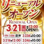 ニューグランド貫井店(2018年3月21日リニューアル・東京都)
