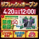イーグルR-1南8条店(2018年4月20日リニューアル・北海道)