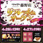 パーラー太陽 藤野店(2018年4月26日リニューアル・北海道)