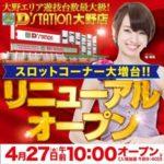 D'station大野店(2018年4月27日リニューアル・長崎県)