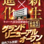 キコーナJR奈良駅前店(2018年4月25日リニューアル・奈良県)