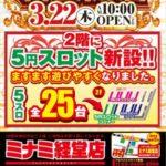ミナミ経堂店(2018年3月22日リニューアル・東京都)