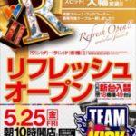 ワンダーランド香椎Ⅱ(2018年5月25日リニューアル・福岡県)