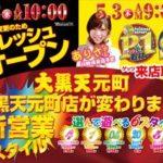大黒天 元町店(2018年5月2日リニューアル・北海道)