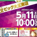 BIG大王 東店(2018年5月11日リニューアル・北海道)