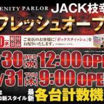 アメニティーパーラーJACK枝幸店(2018年5月30日リニューアル・北海道)
