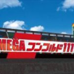 メガコンコルド1111 BLAZE店(2018年6月19日リニューアル・愛知県)