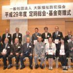大阪福祉防犯協会が基金寄贈式を開催