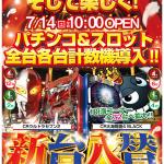 ニュートーキョー篠ノ井店(2018年7月14日リニューアル・長野県)