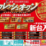 京楽会館 妙音通店(2018年8月9日リニューアル・愛知県)