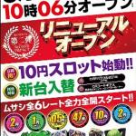 634富岡店(2018年8月10日リニューアル・群馬県)