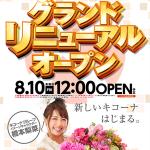キコーナ相武台店(2018年8月10日グランドオープン・神奈川県)