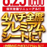 ノウル(2018年8月25日リニューアル・大阪府)