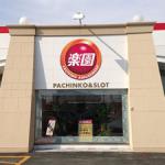 楽園泉店(2018年8月14日リニューアル・静岡県)