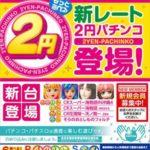 AQUA H2O(2018年8月27日リニューアル・東京都)