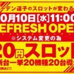 ガーデン逗子銀座通り店(2018年10月10日リニューアル・神奈川県)