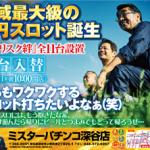 ミスターパチンコ深谷店(2018年10月26日リニューアル・埼玉県)