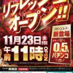 パーラー太陽 美幌店(2018年11月23日リニューアル・北海道)