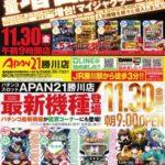 Aパン21勝川店(2018年11月30日リニューアル・愛知県)