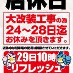 ビックつばめ矢野目店(2018年12月29日リニューアル・福島県)