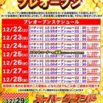 スーパーホール(2018年12月29日リニューアル・大阪府)