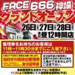 フェイス666神埼(2018年12月26日グランドオープン・佐賀県)