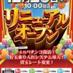 りっちらんど坂戸店(2018年12月26日リニューアル・埼玉県)