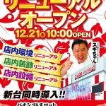 ミカド田無店(2018年12月21日リニューアル・東京都)