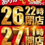 アサヒ幡ヶ谷2号店(2018年12月27日リニューアル・東京都)