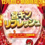 キング観光 新宮店(2018年12月7日リニューアル・和歌山県)