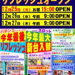 東宝プラザ城西店(2018年12月25日リニューアル・愛知県)