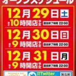ワールド会津若松店(2018年12月29日グランドオープン・福島県)