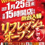 ハイパーノースランド太郎丸店(2019年1月25日リニューアル・富山県)