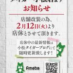 タイガー小松店(近日リニューアル・石川県)