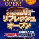 ダイナム伯耆店(2019年3月2日リニューアル・鳥取県)