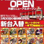 オータ豊川店(2019年3月30日リニューアル・愛知県)