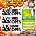 スーパードーム青森東店(2019年3月8日リニューアル・青森県)