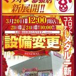 ミリオン幕張店(2019年3月20日リニューアル・千葉県)