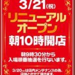 京浜ホール(2019年3月21日リニューアル・東京都)