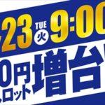 B'Z名古屋南店(2019年4月23日リニューアル・愛知県)